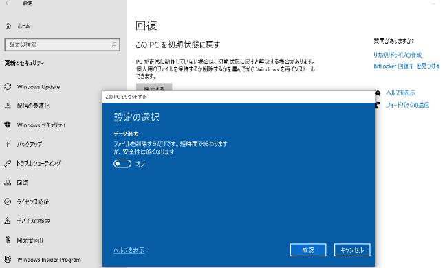 Windowsの初期化手順6