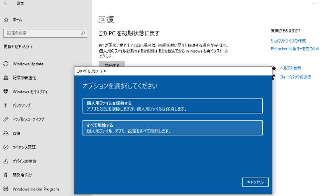 Windowsの初期化手順4