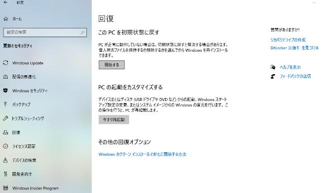 Windowsの初期化手順3