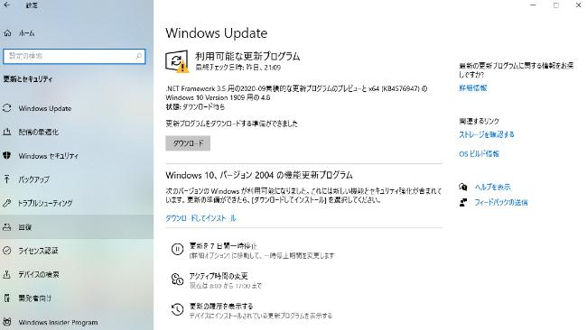 Windowsの初期化手順2