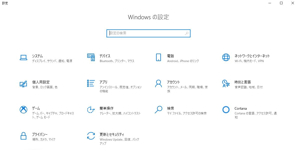 Windowsの初期化手順1
