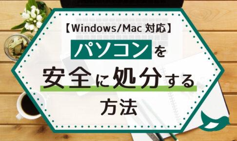 【Windows/Mac対応】パソコンの処分は安全を最優先!個人情報を完全消去してパソコンを処分する方法