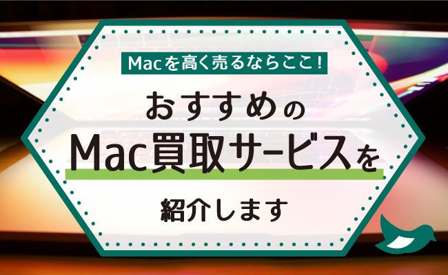 Macを高く売るならここ!おすすめのMac買取サービスを紹介します