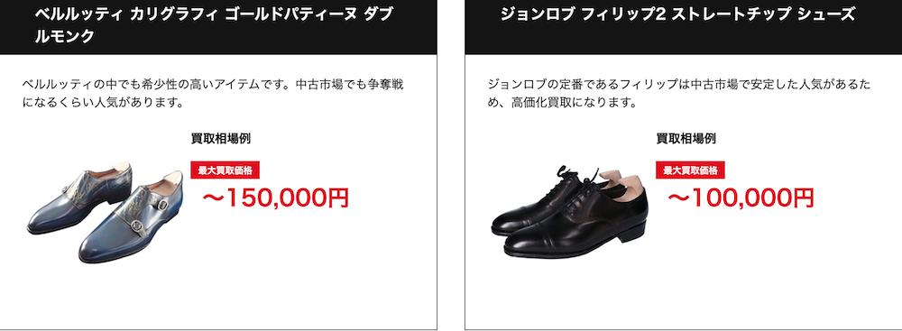 ハイブランド靴の買取相場