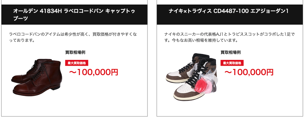 靴の買取相場