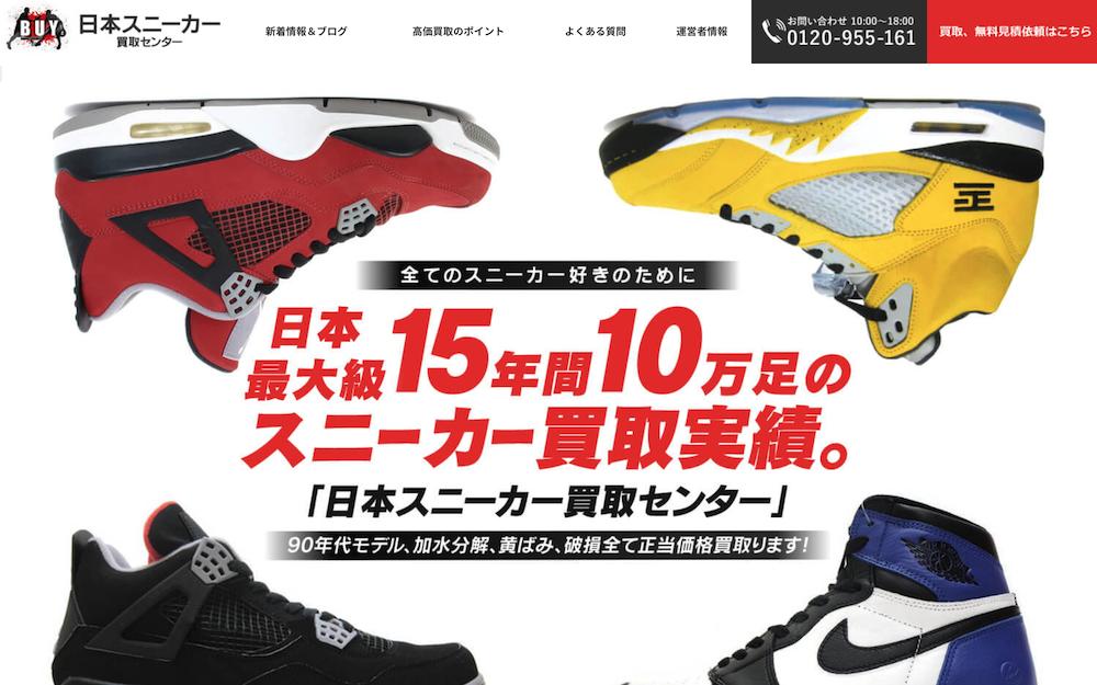 日本スニーカー
