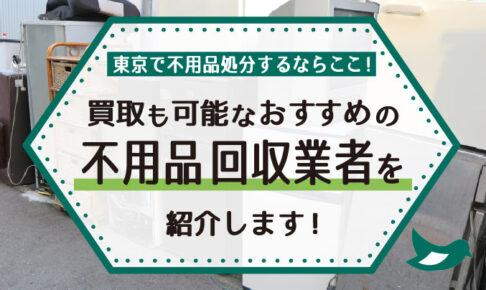 東京で不用品処分するならここ!買取も可能なおすすめ不用品回収業者15選